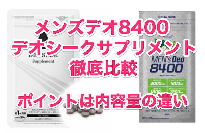 デオシークサプリメントとメンズデオ8400徹底比較。ポイントは内容量の違い