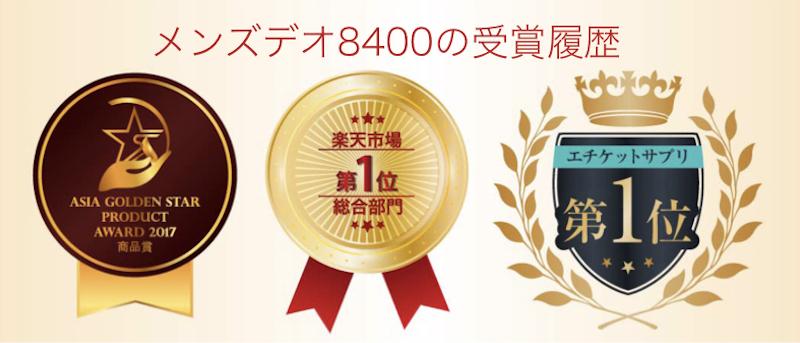 メンズデオ8400受賞履歴
