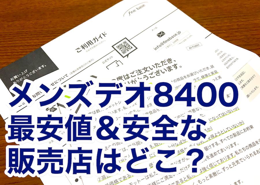 メンズデオ8400の最安値&安全な販売店はどこ?