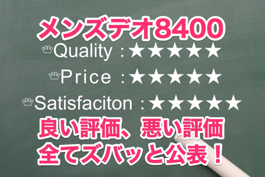 メンズデオ8400良い評価、悪い評価全てズバッと公表!